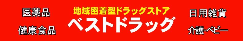 ベストドラッグ-名古屋の地域密着型ドラッグストア